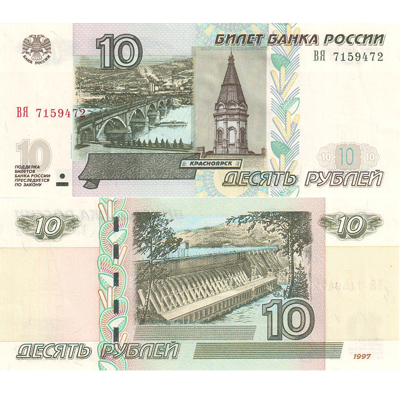 Billet 10 roubles