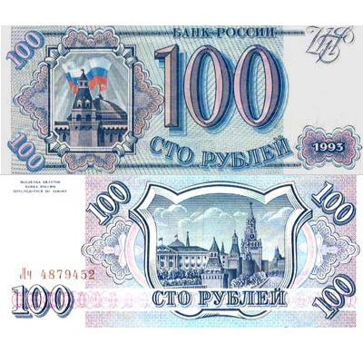 Billet 100 roubles