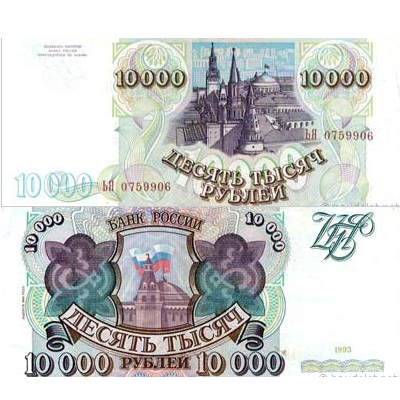 Billet 10000 roubles