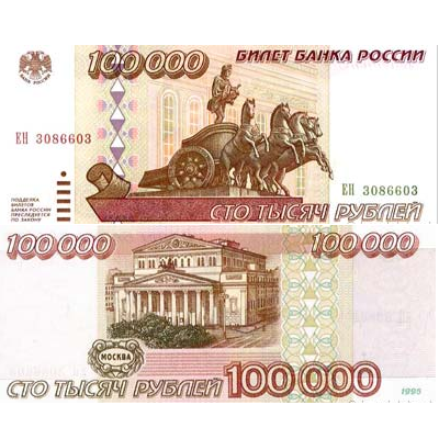 Billet 100000 roubles