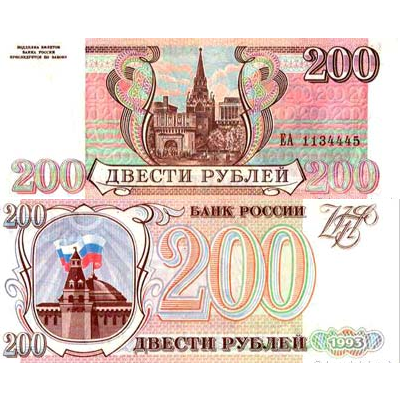 Billet 200 roubles