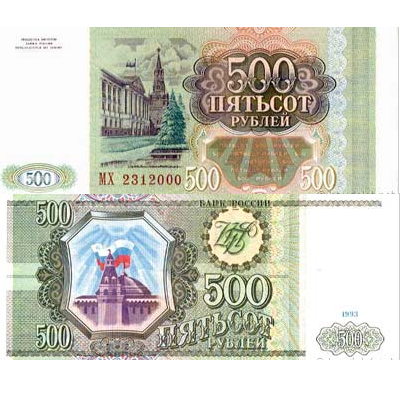 Billet 500 roubles