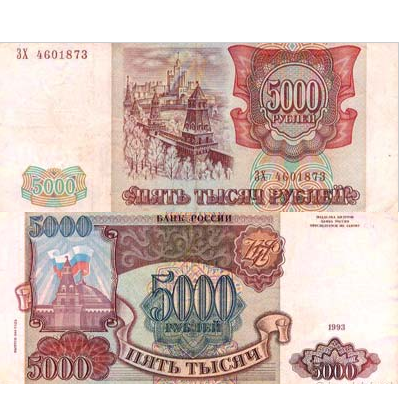 Billet 5000 roubles