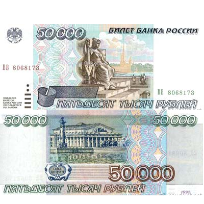 Billet 50000 roubles